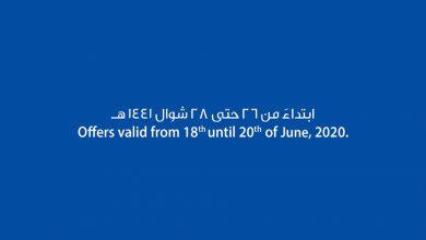 Photo of عروض كارفور السعودية الخميس 18 يونيو 2020 – عروض مميز لنهاية الأسبوع