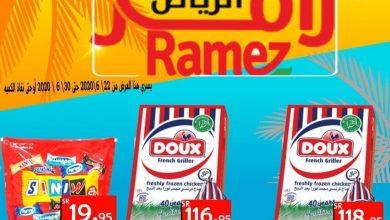 Photo of عروض رامز الرياض اليوم الاثنين 22 يونيو 2020 – أقوى عروض الصيف