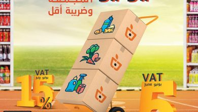 Photo of عروض الجزيرة الأسبوعية الخميس 25 يونيو 2020 الموافق 4 ذو القعدة 1441 – اكبر توفير