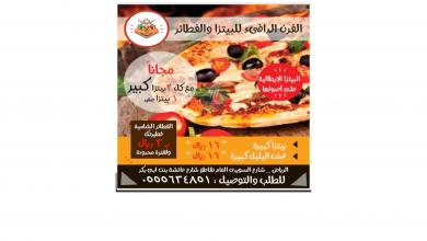 Photo of عروض مطعم الفرن الدافئ من تاريخ 8 يوليو 2020 – الموافق 17 ذو القعدة 1441