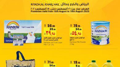 Photo of عروض لولو هايبر الرياض اليوم الاحد 16 اغسطس 2020 – اجدد العروض التوفيرية