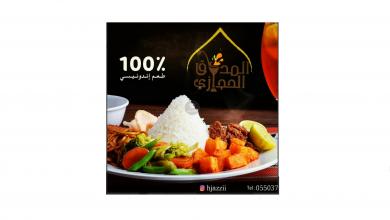 Photo of عروض مطعم المذاق الحجازي من تاريخ 5 يوليو 2020 – الموافق 14 ذو القعدة 1441