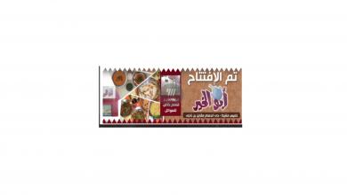 Photo of عروض مطعم ابو الخير من تاريخ 7 يوليو 2020 – الموافق 16 ذو القعدة 1441
