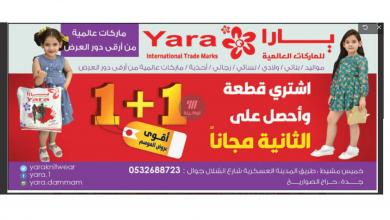 Photo of عروض البسة يارا من تاريخ 6 يوليو 2020 – الموافق 15 ذو القعدة 1441