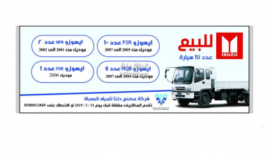 Photo of عروض سيارات من تاريخ 29 يونيو 2020 – الموافق 8 ذو القعدة 1441