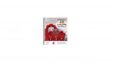 Photo of عروض جراند مول من تاريخ 6 يوليو 2020 – الموافق 15 ذو القعدة 1441