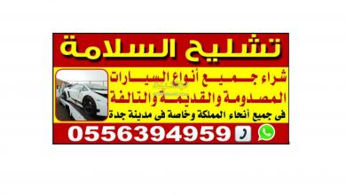 Photo of عروض تشليح السلامة من تاريخ 29 يونيو 2020 – الموافق 8 ذو القعدة 1441