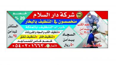 Photo of عروض شركة دار السلام من تاريخ 5 يوليو 2020 – الموافق 14 ذو القعدة 1441