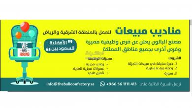 Photo of عروض توظيف من تاريخ 30 يونيو 2020 – الموافق 9 ذو القعدة 1441