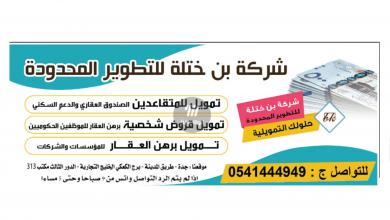 Photo of عروض شركة ختله للتطوير من تاريخ 2 يوليو 2020 – الموافق 11 ذو القعدة 1441