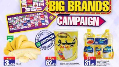 Photo of عروض أسواق السدحان الأسبوعية الأربعاء 24 يونيو 2020 – احتفالية أكبر الماركات
