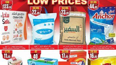 Photo of عروض العثيم السعودية لهذا الأسبوع الأربعاء 3 يونيو 2020 الموافق 11 شوال 1441 – أقل الأسعار