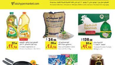 Photo of عروض لولو هايبر الرياض الأسبوعية الأربعاء 10 يونيو 2020 – عروض أقل الأسعار