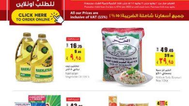 Photo of عروض لولو هايبر الرياض الأسبوعية الخميس 2 يوليو 2020 – تحطيم الأسعار الأسبوعية