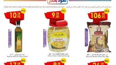 Photo of عروض الدانوب الدمام و الخبر هذا الاسبوع الاربعاء 17 يونيو 2020 – عروض أقل الأسعار