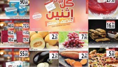 Photo of عروض المزرعة الجنوبية ليوم الاثنين 8 يونيو 2020 – عروض نصف السعر
