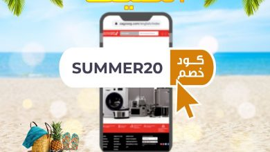 Photo of عروض الزقزوق للأجهزة المنزلية اليوم السبت 4 يوليو 2020 عروض الصيف