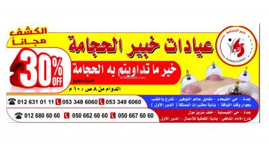 Photo of عروض عيادات خبير الحجامة من تاريخ 4 اغسطس 2020 – الموافق 14 ذو الحجة 1441