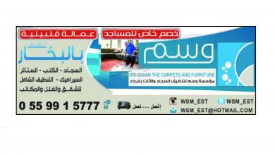 Photo of عروض مؤسسة وسم من تاريخ 4 اغسطس 2020 – الموافق 14 ذو الحجة 1441