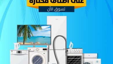 Photo of عروض المنيع على الالكترونيات و الكهربائيات الأربعاء 29 يوليو 2020 – عروض العيد