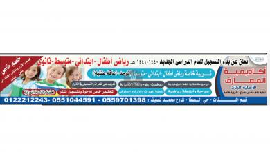Photo of عروض اكاديمية المعارف من تاريخ 29 يوليو 2020 – الموافق 8 ذو الحجة 1441