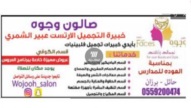 Photo of عروض  صالون وجوه من تاريخ 22 يوليو 2020 – الموافق 1 ذو الحجة 1441