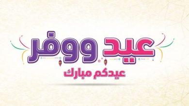 Photo of عروض  بنده لهذا الأسبوع الثلاثاء 28 يوليو 2020 الموافق 7 ذو الحجة 1441 – عروض العيد