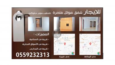 Photo of عروض عقارات من تاريخ 5 اغسطس 2020 – الموافق 15 ذو الحجة 1441