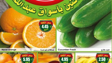 Photo of عروض العثيم السعودية ليوم الاثنين 13 يوليو 2020 الموافق 22 ذو القعدة 1441 – عروض الطازج