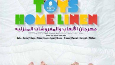 Photo of عروض نستو هايبر الرياض و الخرج الاثنين 6 يوليو 2020 – مهرجان الألعاب و المفروشات المنزلية