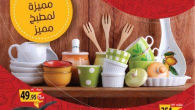 Photo of عروض المزرعة الشرقية و الرياض الأسبوعية الأربعاء 8 يوليو 2020 – أدوات مميزة لمطبخ مميز