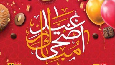 Photo of عروض المزرعة الشرقية و الرياض الأسبوعية الأربعاء 22 يوليو 2020 – عروض العيد