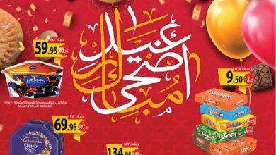 Photo of عروض المزرعة الشرقية و الرياض اليوم الأربعاء 29 يوليو 2020 – عروض عيد الاضحى 1441
