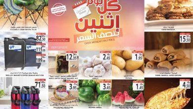 Photo of عروض المزرعة الشرقية و الرياض عروض نصف السعر ليوم الاثنين 13 يوليو 2020