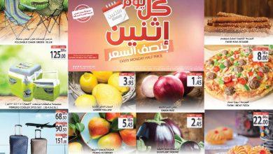Photo of عروض المزرعة الشرقية و الرياض اقوى العروض للخضار اليوم الاثنين 27 يوليو 2020