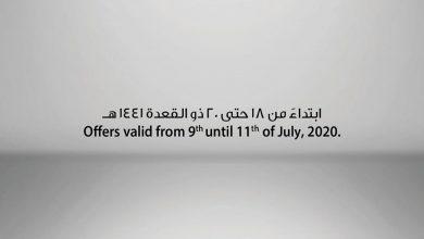 Photo of عروض كارفور السعودية اليوم الخميس 9 يوليو 2020 – عروض نهاية الأسبوع المميزة