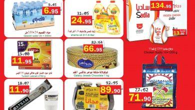 Photo of عروض أسواق العقيل لهذا الأسبوع الأربعاء 26 اغسطس 2020 / 7 محرم 1442 – حنا الأوفر