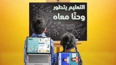 Photo of عروض اكسترا السعودية لهذا الأسبوع 18 اغسطس 2020 /28 ذو الحجة 1441 – العودة الى المدرسة