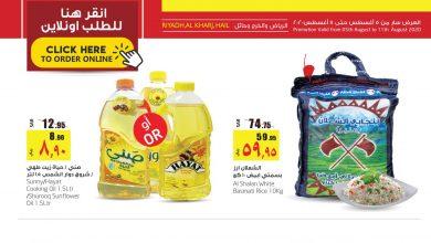 Photo of عروض لولو هايبر الرياض تحطيم الأسعار الأسبوعية من الاربعاء 5 اغسطس 2020