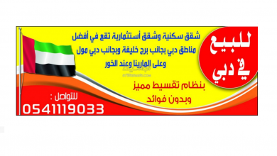 Photo of عروض عقارات من تاريخ 20 اغسطس 2020 – الموافق 1 محرم 1442