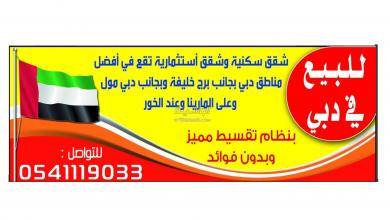 Photo of عروض عقارات من تاريخ 26 اغسطس 2020 – الموافق 7 محرم 1442