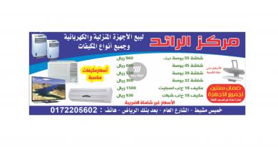 Photo of عروض مركز الرائد من تاريخ 9 اغسطس 2020 – الموافق 19 ذو الحجة 1441