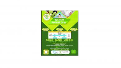 Photo of عروض اكاديمية وطن الرياضة من تاريخ 9 اغسطس 2020 – الموافق 19 ذو الحجة 1441