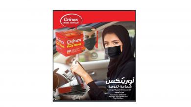 Photo of عروض اورينكس من تاريخ 9 اغسطس 2020 – الموافق 19 ذو الحجة 1441