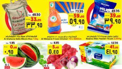 Photo of عروض نستو هايبر الرياض و الخرج الأربعاء 5 اغسطس 2020 – عروض تخفيض الأسعار الأسبوعية