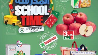 Photo of عروض سبار السعودية الأسبوعية من الاربعاء 12 اغسطس 2020 – وقت المدرسة
