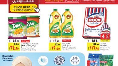Photo of عروض لولو هايبر الرياض الأسبوعية الاربعاء 12 اغسطس 2020 – تحطيم الأسعار الأسبوعية
