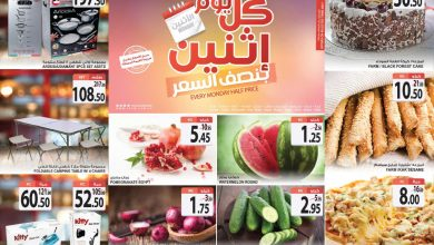 Photo of عروض المزرعة الغربية الاثنين 10 اغسطس 2020 / 20 ذو الحجة 1441 – عروض نصف السعر