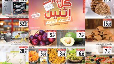 Photo of عروض المزرعة الجنوبية الاثنين 17 اغسطس 2020 / 27 ذو الحجة 1441 – أقوى العروض
