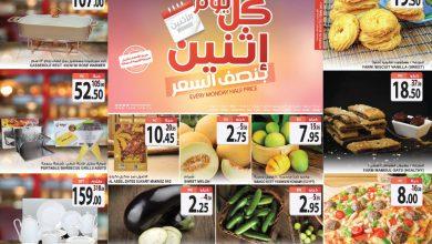 Photo of عروض المزرعة الجنوبية عروض نصف السعر الاثنين 24 اغسطس 2020 الموافق 4 محرم 1442